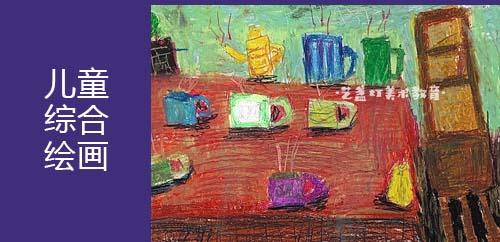 儿童综合绘画